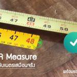 AR Measure ตลับเมตรเสมือนจริง พร้อมรองรับกับ iOS 11 beta