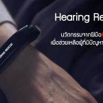 """""""Hearing Rescue"""" นวัตกรรมจากฝีมือคนไทย เพื่อช่วยเหลือผู้ที่มีปัญหาทางการได้ยิน"""