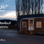 """""""บ้านจิ๋ว (Tiny House)"""" ร้านหนังสือเคลื่อนที่ดีต่อใจนักอ่าน"""