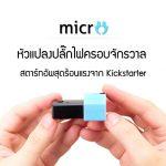 MICRO หัวแปลงปลั๊กไฟครอบจักรวาล สตาร์ทอัพสุดร้อนแรงจาก Kickstarter