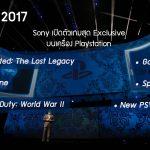 SONY เปิดตัวเกมสุด Exclusive บน Playstation ในงาน E3 2017