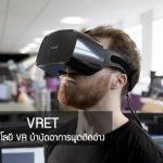 VRET เทคโนโลยี VR บำบัดอาการพูดติดอ่าง