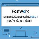 Fastwork แพลตฟอร์มฟรีแลนซ์ออนไลน์อันดับ 1 ตอบโจทย์งานทุกประเภท