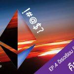 ซีรี่ย์บิทคอยน์ : EP.4 อีเธอเรียม (Ethereum) คืออะไร?