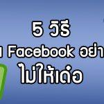 5 วิธี เล่น Facebook อย่างไรไม่ให้เด๋อ