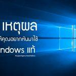 5 เหตุผล ที่ทำให้คุณอยากหันมาใช้ Windows แท้