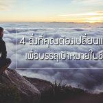 4 สิ่งที่คุณต้องเปลี่ยนแปลงเพื่อบรรลุเป้าหมายในชีวิต