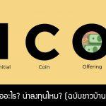 ICO คืออะไร? น่าลงทุนไหม? (ฉบับชาวบ้านเข้าใจได้)